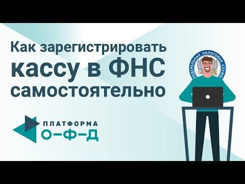 Как зарегистрировать онлайн-кассу в налоговой самостоятельно? Платформа ОФД
