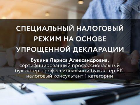 Специальный налоговый режим на основе упрощенной декларации