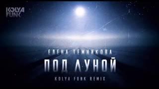Под луной (Kolya Funk Remix) - Елена Темникова