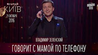 Владимир Зеленский говорит с мамой по телефону | Новый сезон Вечернего Киева 2016