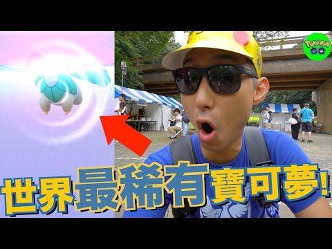 日本橫須賀活動又有新的特殊調查!捕捉到最稀有寶可夢!【劉沛 寶可夢³ 43】