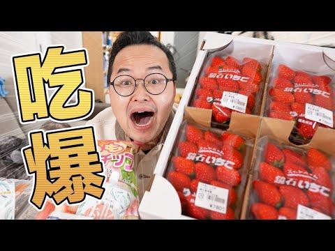 阿倫介紹日本福島的草莓