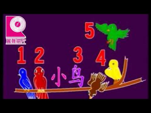 小太阳童星组合- 1 2 3 4 5 小鸟- YouTube