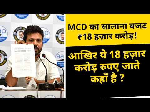 Delhi MCD वाले हर विभाग की Salary खा गए | AAP Leader Durgesh Pathak ने किया BJP MCD को Expose