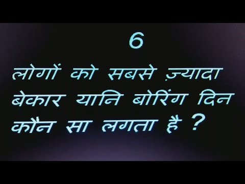 | Common Sense Questions | Gk In Hindi | Gk Questions And Answers | General Knowledge In Hindi |