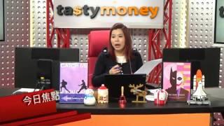 TASTY MONEY 2016-12-08 完整版