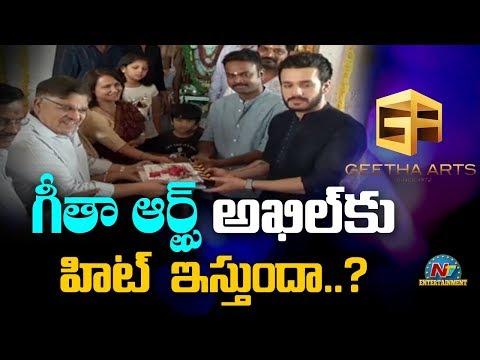 Akhil Akkineni & GA2 Pictures New Movie Launch | Bommarillu Bhaskar | NTV Entertainment