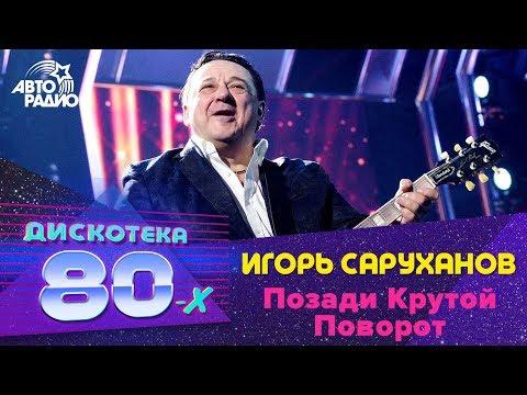 Игорь Саруханов - Позади Крутой Поворот (Дискотека 80-х 2017)