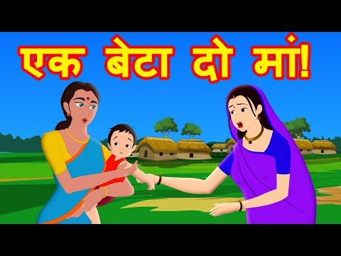 Do Maa Ek Bete Hindi kahaniya for kids