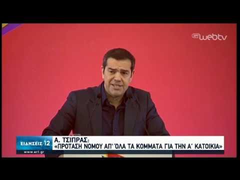 Α. Τσίπρας: «Ο Κ. Μητσοτάκης εξυπηρετεί τα συμφέροντα των λίγων»   13/02/2020   ΕΡΤ