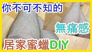 【Yie の除毛大戰】DIY【男生】一定要知道的無痛蜜蠟除毛 | How to remove hair by wax at home yourself