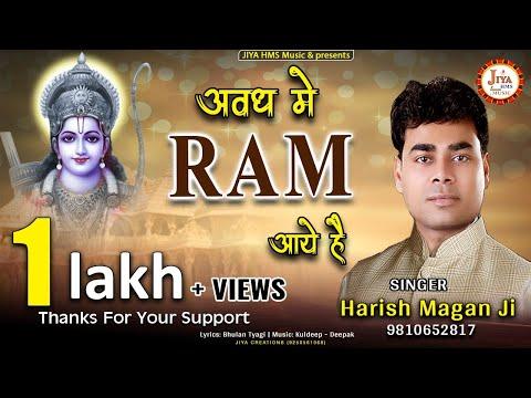 अवध में राम आये हैं