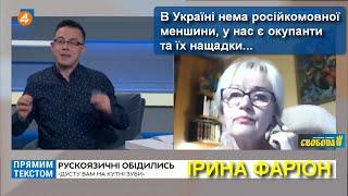 Каждый русскоговорящий в Украине - это трофей Путина, - экс-нардеп Фарион