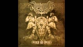 Arkona - Goi, Rode Goi! (Acoustic Version)