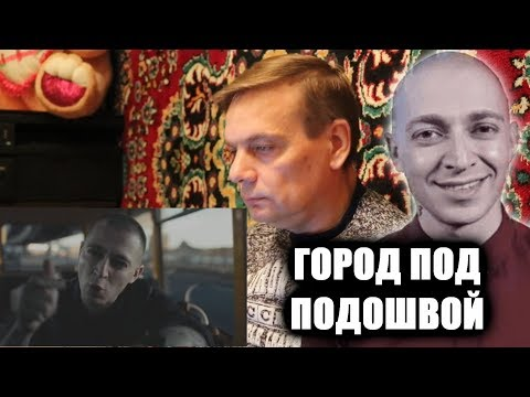 #РеакцияПАПЫ - Oxxxymiron - Город Под Подошвой