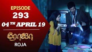 ROJA Serial | Episode 293 | 04th Apr 2019 | Priyanka | SibbuSuryan | SunTV Serial | Saregama TVShows