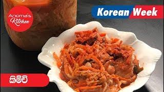 කිම්චි – Episode 530 – Kimchi – Anoma's Kitchen