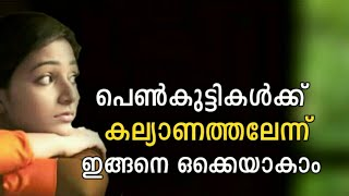 നാളെയാണ് കല്യാണം | Feelings of a bride | Malayalam Heart Touching Status