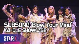 (여자)아이들, 민니 자작곡 서브곡 'Blow Your Mind' ((G)I-DLE SHOWCASE, SUBSONG 'Blow Your Mind')