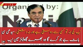 Chairman NAB Javed Iqbal addresses ceremony