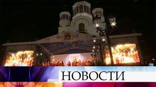 Патриарх Кирилл возглавил крестный ход под Екатеринбургом в память о семье Романовых.