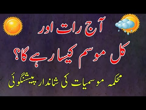 Download Tonight and tomorrow weather report | Pakistan weather forecast Mp4 HD Video and MP3