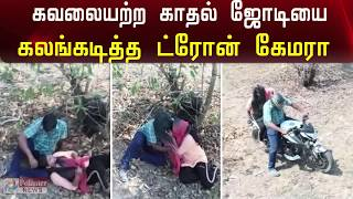 #FunnyDroneVideo || #LoversCaught || #PolimerNews  கவலையற்ற காதல் ஜோடி... கலங்கடித்த ட்ரோன் கேமரா..!   Watch Polimer News on YouTube which streams news related to current affairs of Tamil Nadu, Nation, and the World. Here you can watch breaking news, live reports, latest news in politics, viral video, entertainment, Bollywood, business and sports news & much more news in Tamil. Stay tuned for all the breaking news in Tamil.  #PolimerNews | #Polimer | #TamilNews |  Tamil News | Headlines News | Speed News | World News   ... to know more watch the full video &  Stay tuned here for latest Tamil News updates...  Android : https://goo.gl/T2uStq  iOS         : https://goo.gl/svAwa8  Polimer News App Download: https://goo.gl/MedanX  Subscribe: https://www.youtube.com/c/polimernews  Website: https://www.polimernews.com  Like us on: https://www.facebook.com/polimernews  Follow us on: https://twitter.com/polimernews   About Polimer News:  Polimer News brings unbiased News and accurate information to the socially conscious common man.  Polimer News has evolved as a 24 hours Tamil News satellite TV channel. Polimer is the second largest MSO in TN catering to millions of TV viewing homes across 10 districts of TN. Founded by Mr. P.V. Kalyana Sundaram, the company currently runs 8 basic cable TV channels in various parts of TN and Polimer TV, a fully integrated Tamil GEC reaching out to millions of Tamil viewers across the world. The channel has state of the art production facility in Chennai. Besides a library of more than 350 movies on an exclusive basis , the channel also beams 8 hours of original content every day. The channel has extended its vision to various genres including Reality. In short, Polimer is aiming to become a strong and competitive channel in the GEC space of Tamil Television scenario. Polimer's biggest strength is its people. The channel has some of the best talent on its rolls. A clear vision backed by the best brains gives Polimer a clear cut edge in the crowded Tamil TV landscape.