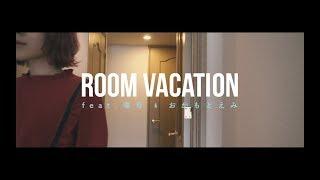 DJ HASEBE『ROOM VACATION feat. 唾奇 & おかもとえみ』