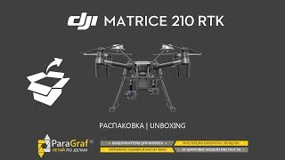 ParaGraf.ru | Видеоролик распаковки квадрокоптера DJI Matrice 210 RTK