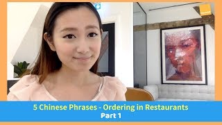 5 Chinese Phrases for ordering in Restaurants (Part 1)