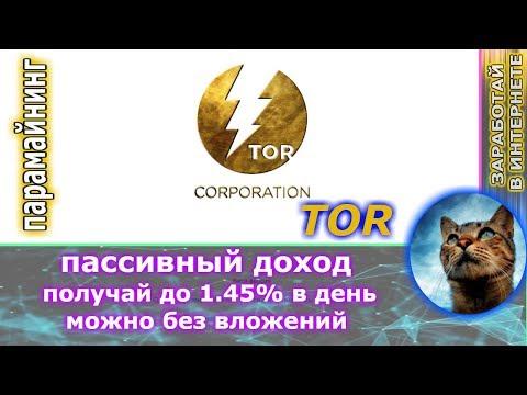 TOR Corporation - пассивный доход на парамайнинге каждый день, ( можно без вложений )