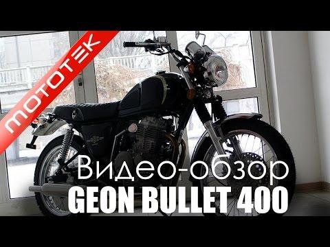 Продажа Geon Bullet 400