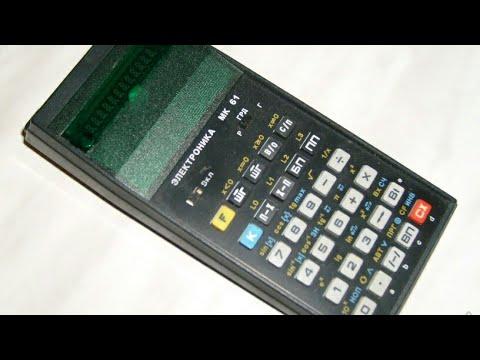 Находки со свалки,калькулятор электроника мк-61.