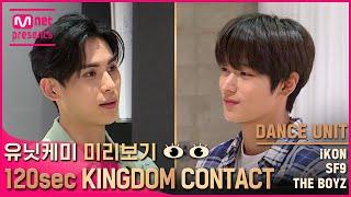 [킹덤] 유닛케미 미리보기👀 {120초 킹덤콘택트} - 댄스 유닛   iKON & SF9 & THE BOYZ#KINGDOM EP.7