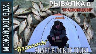 Зимняя рыбалка красновидово