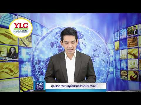 YLG Gold Night Report ประจำวันที่ 27-01-2563