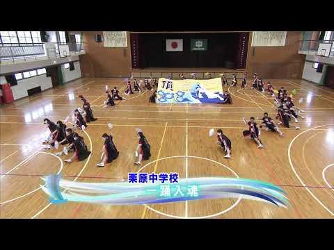 Kurihara Junior High School