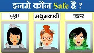 5 Majedar aur Jasoosi Paheliyan   Inme Kaun Safe hai   Riddles in Hindi   Queddle