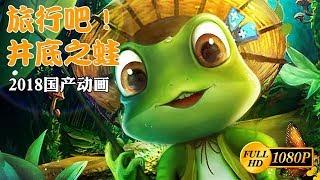 旅行吧!井底之蛙1080p 国语中字 2018 动画|冒险|奇幻