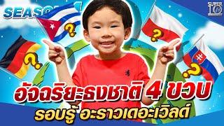 Super10 น้องอูโน่ อัจฉริยะธงชาติ 4 ขวบ รอบรู้ อะราวเดอะเวิลด์