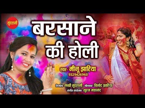 Barsane Ki Holi - बरसाने की होली - Meenu Jhariya 09329426960 - Holi Special Song