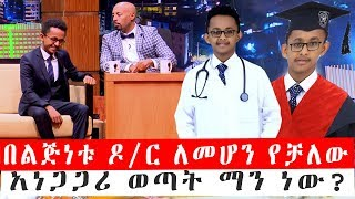 The youngest Ethiopian doctor| በልጅነቱ ዶ/ር ለመሆን የቻለው አነጋጋሪ ወጣት ማን ነው?