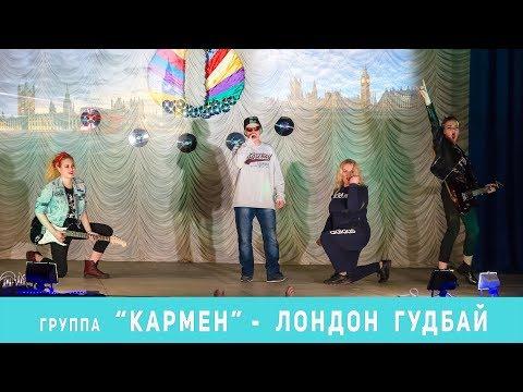 Кармен  Лондон Гудбай - Солист Андрей Саратов