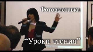 """Видео-репортаж о моей фотовыставке """"Уроки чтения"""" в Казани"""