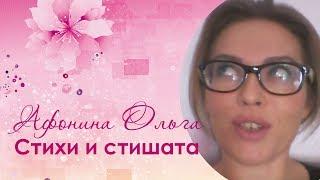 Стихи и стишата. Афонина Ольга - Непонятная.