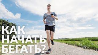 Смотреть онлайн Как и когда правильно бегать