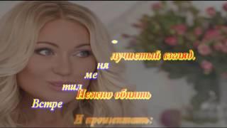 МАМА Виктория Ланевская Караоке +1
