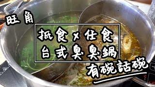 【有碗話碗】$158台式火鍋,任食安格斯任飲啤酒 | 香港必吃美食