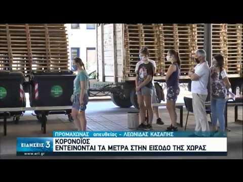Νέα κρούσματα σε τουρίστες στον Προμαχώνα – Πρόσθετα μέτρα | 10/07/20 | ΕΡΤ
