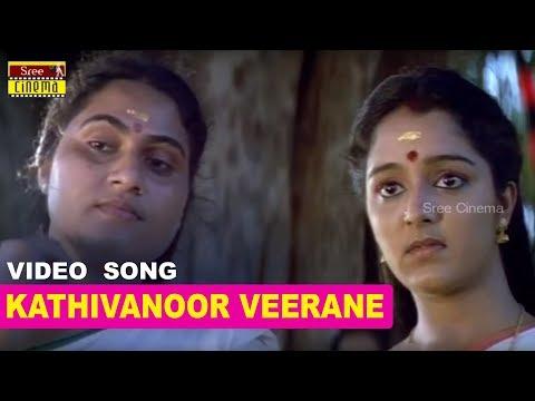 Kathivanoor Veerane Video Song | Kaliyattam | Kaithapram  | Malayalam Super Hit Song